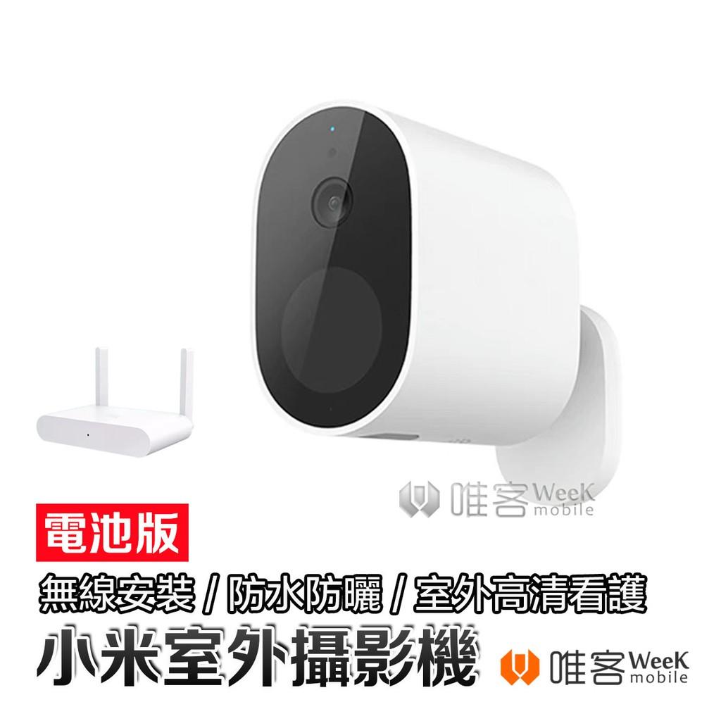 💢台灣現貨 當日出貨💢 小米 室外 攝影機 電池版 防水 米家 小米 監視器2K Pro 小白 攝像機 雲台版 N1