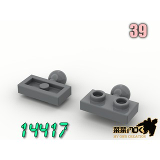 39 1X2 球形接頭 第三方 散件 機甲 moc 積木 零件 相容樂高 LEGO 萬格 開智 樂拼 S牌 14417 臺南市