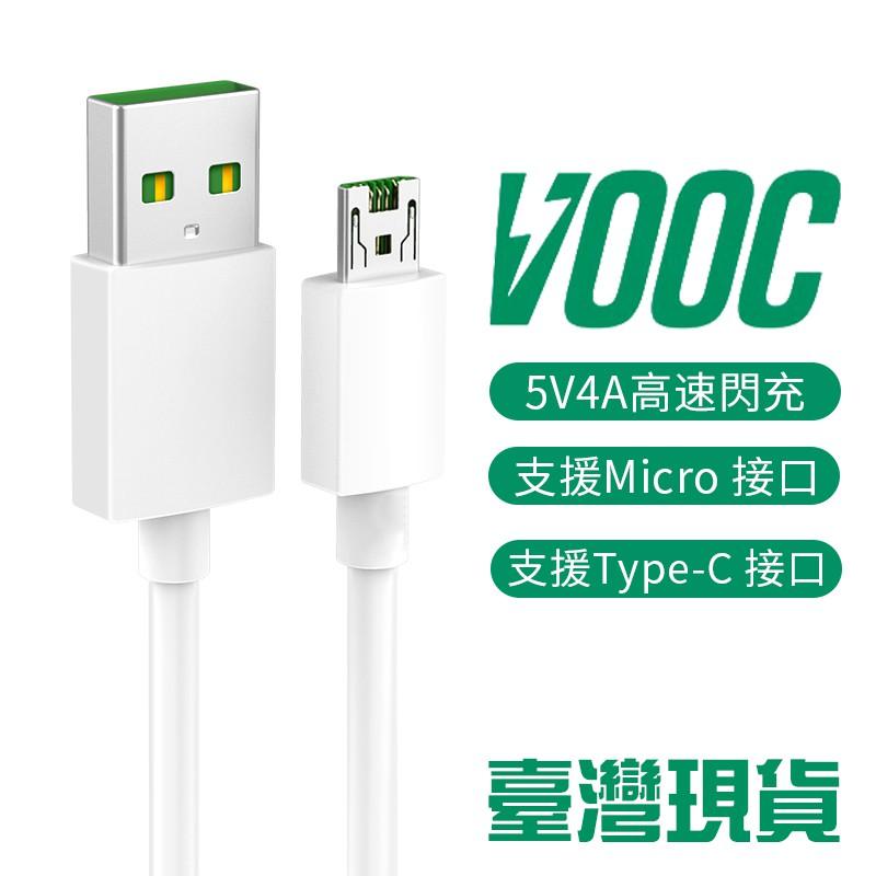OPPO閃充線 VOOC 快充線 充電線 傳輸線 適用A9 Reno4 R17 R15 Pro R11s R11 R9s