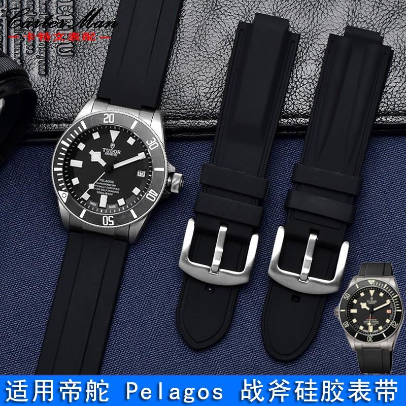 矽膠錶帶 Tudor / Tudor Pelago Tomahawk 25500 25600 系列橡膠錶帶男