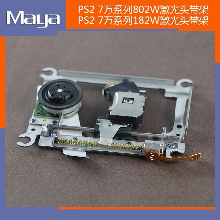 🔰熱賣🔰PS2 薄機 PVR-082帶架激光頭 配件PS2 7萬系列 TDP-182W帶架光頭T65