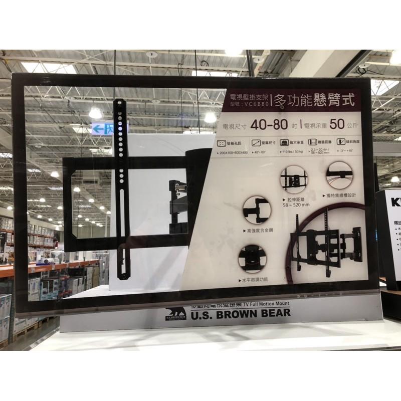 🛍好市多Costco代購US BROWN懸壁拉伸式電視壁掛架