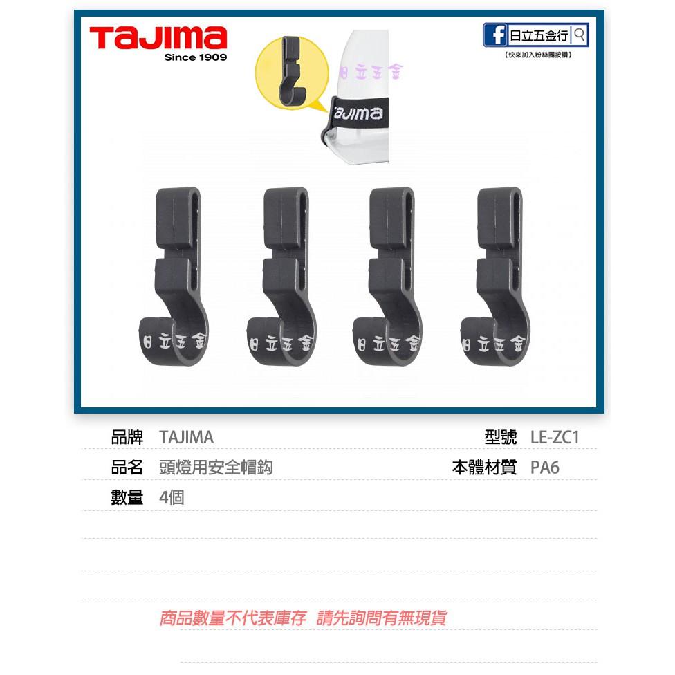 EJ工具《附發票》LE-ZC1 日本 TAJIMA 田島 頭燈用安全帽鈎