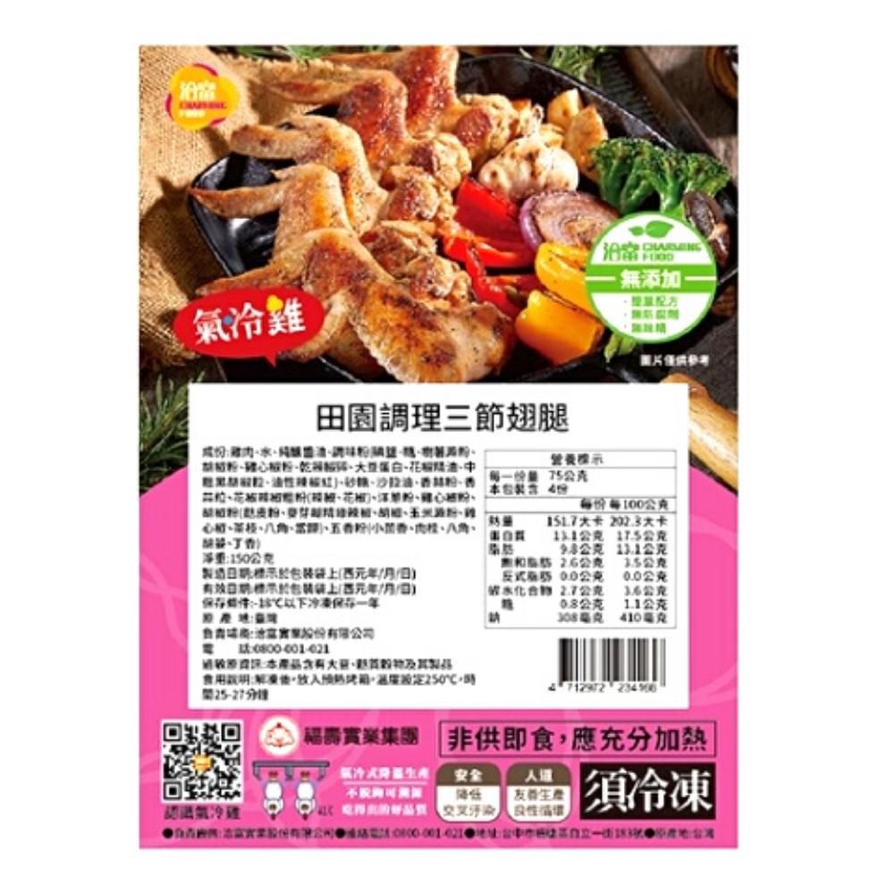 氣冷田園調理三節翅(每包300克真空包裝)