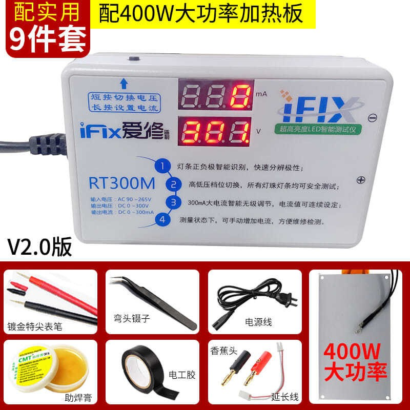新款免拆2.0愛修LED測試儀RT300M燈珠燈條液晶電視背光屏維修檢測