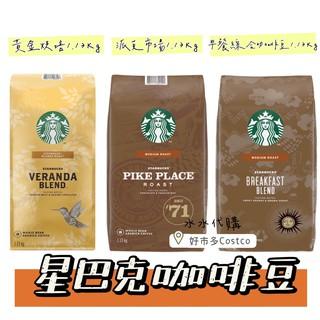 好市多❤️星巴克Starbucks咖啡豆 黃金烘焙綜合咖啡豆 早餐綜合咖啡豆 派克市場咖啡豆 季節限定 春夏秋冬限定 新北市