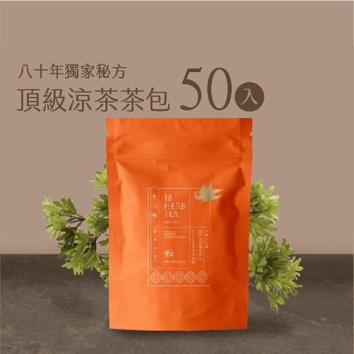 【十八味】頂級台灣涼茶袋(50入/袋)