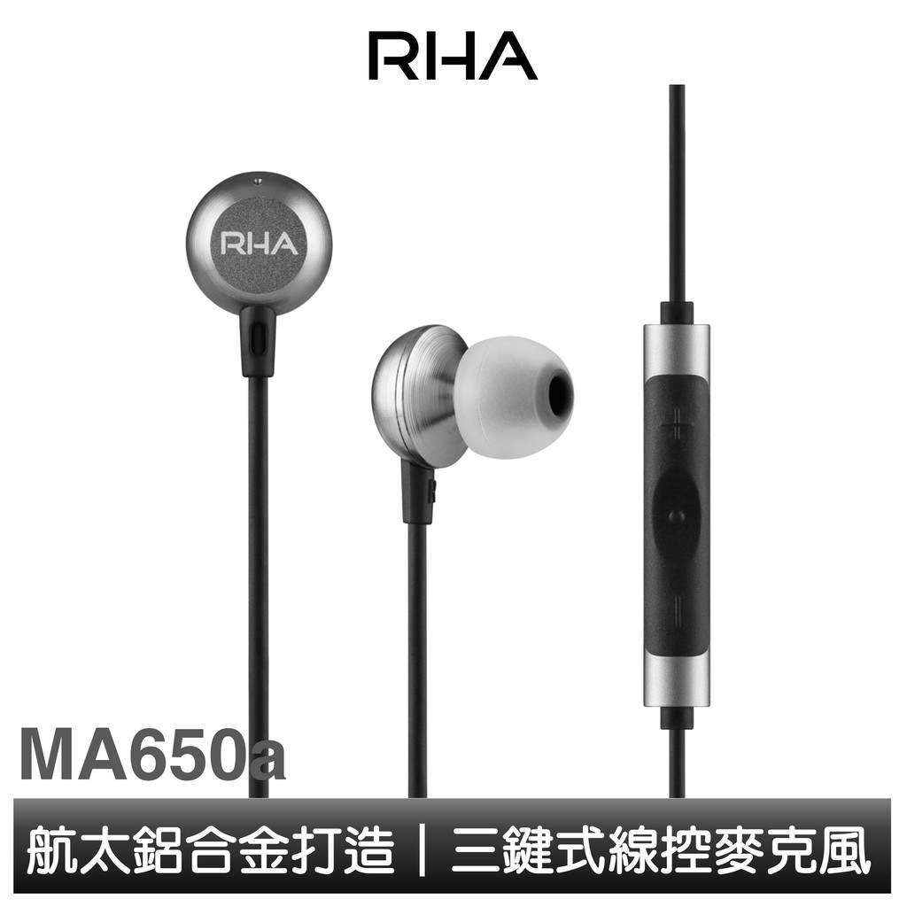 RHA MA650a 鋁合金入耳式線控耳機(安卓版)