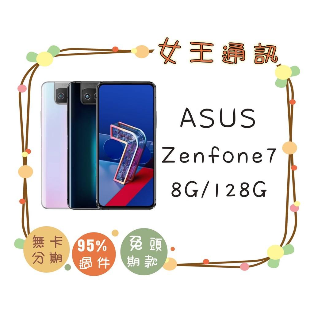 【女王行動通訊】ASUS Zenfone7 8G/128G 搭門號 新辦 攜碼 續約 無卡分期