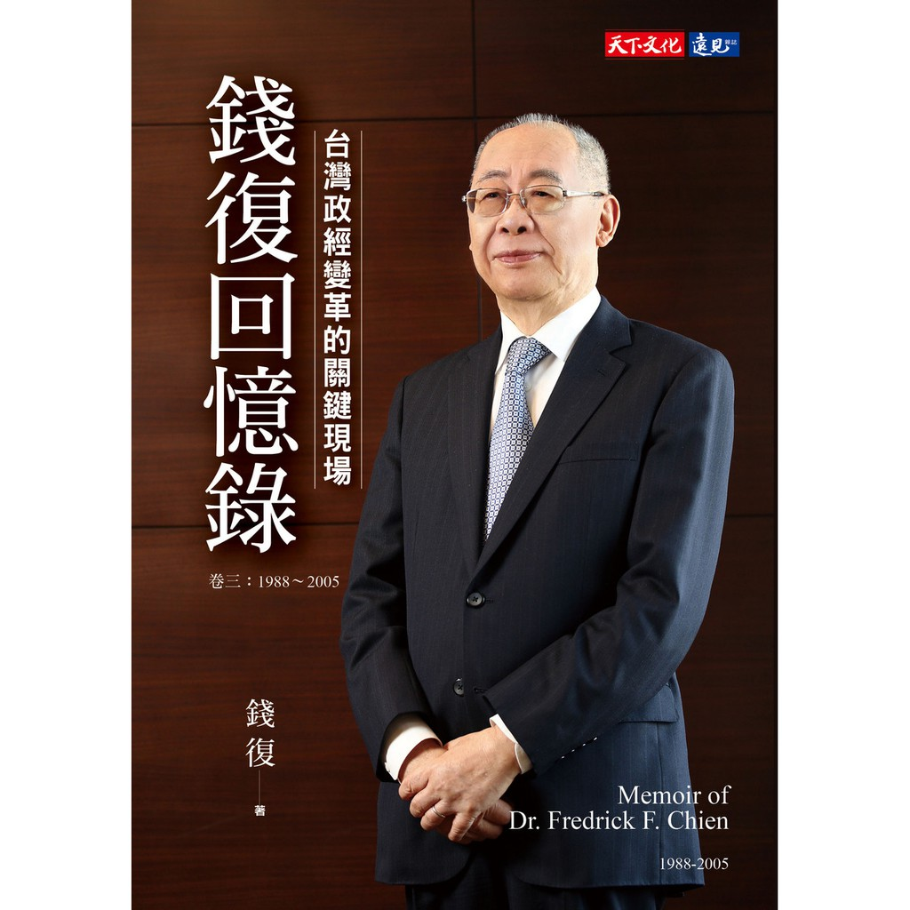 【天下文化】錢復回憶錄・卷三:1988-2005台灣政經變革的關鍵現場