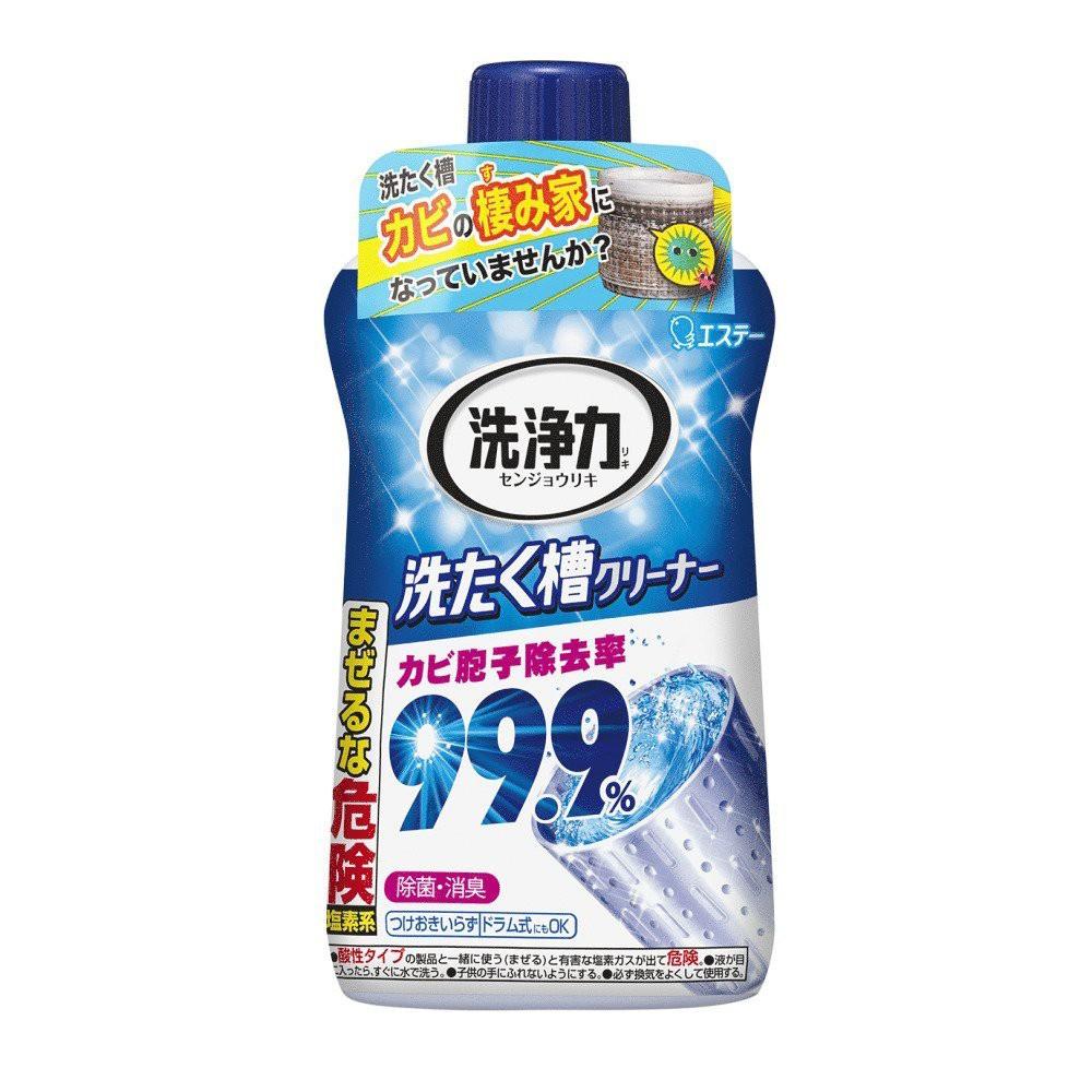 日本 雞仔牌 99.9%洗衣槽清潔劑 550g 快速清潔 除菌 消臭 去汙 洗衣機除菌 洗衣槽 清潔 去除異味