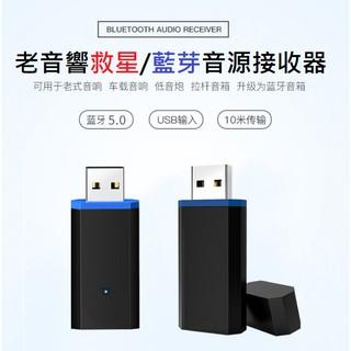 【現貨】老音響救星 藍芽接收器 5.0 USB AUX 藍牙接收器  支持車用音響 主機 各式音響 秒變 藍牙音響 嘉義縣