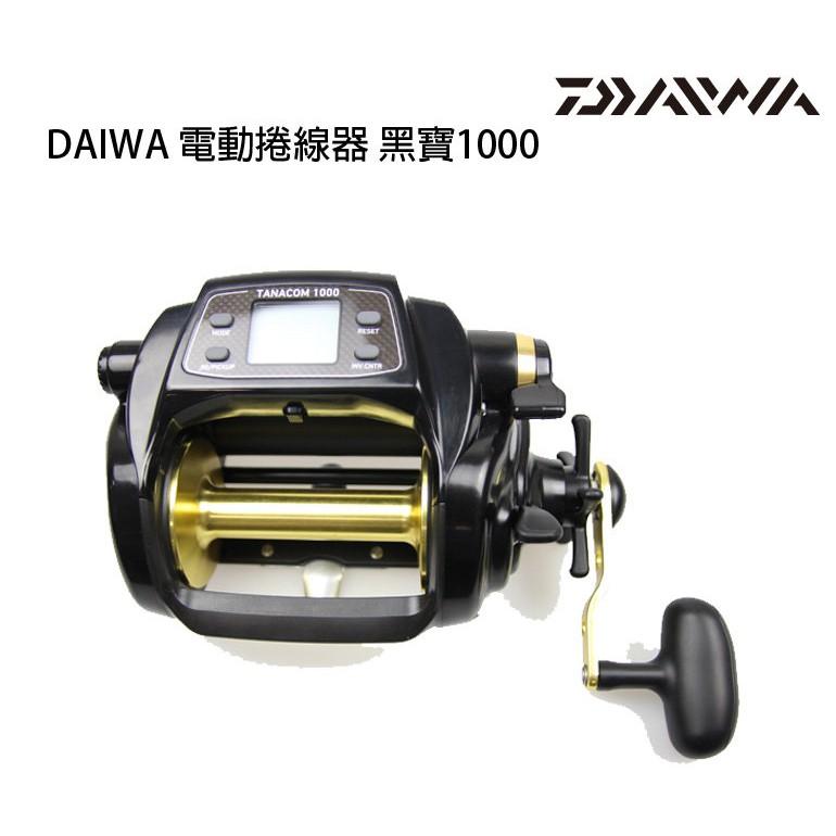 DAIWA 14年 黑寶1000 [漁拓釣具] [電動捲線器]