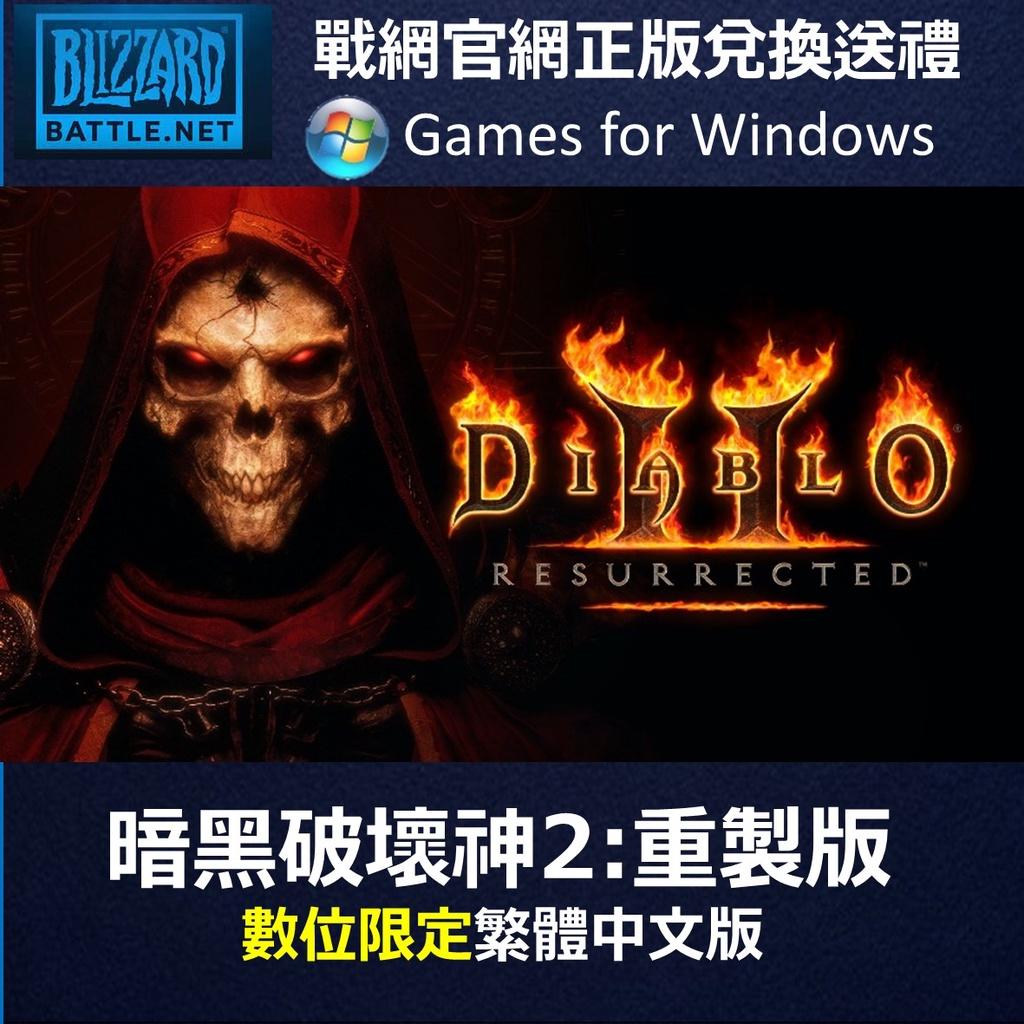 【官網兌換】 《暗黑破壞神®II:獄火重生》暗黑破壞神2重製版 數位中文版限定 8人連線合作冒險 暴雪 電腦版