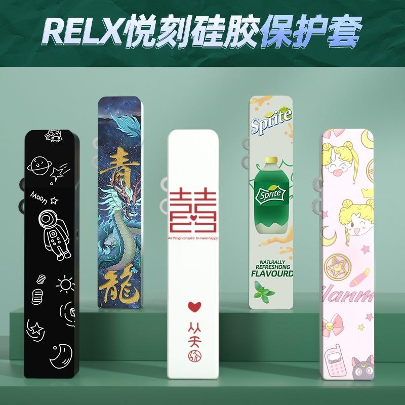 【現貨】悅刻保護套 relx四代 五代保護殼 relx一代幻影煙桿煙套
