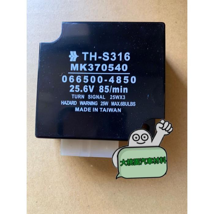 ➶大桃園汽車材料➶三菱 扶壽380 FUSO380 閃光器 閃爍器 方向燈繼電器 MK370540 台製加強
