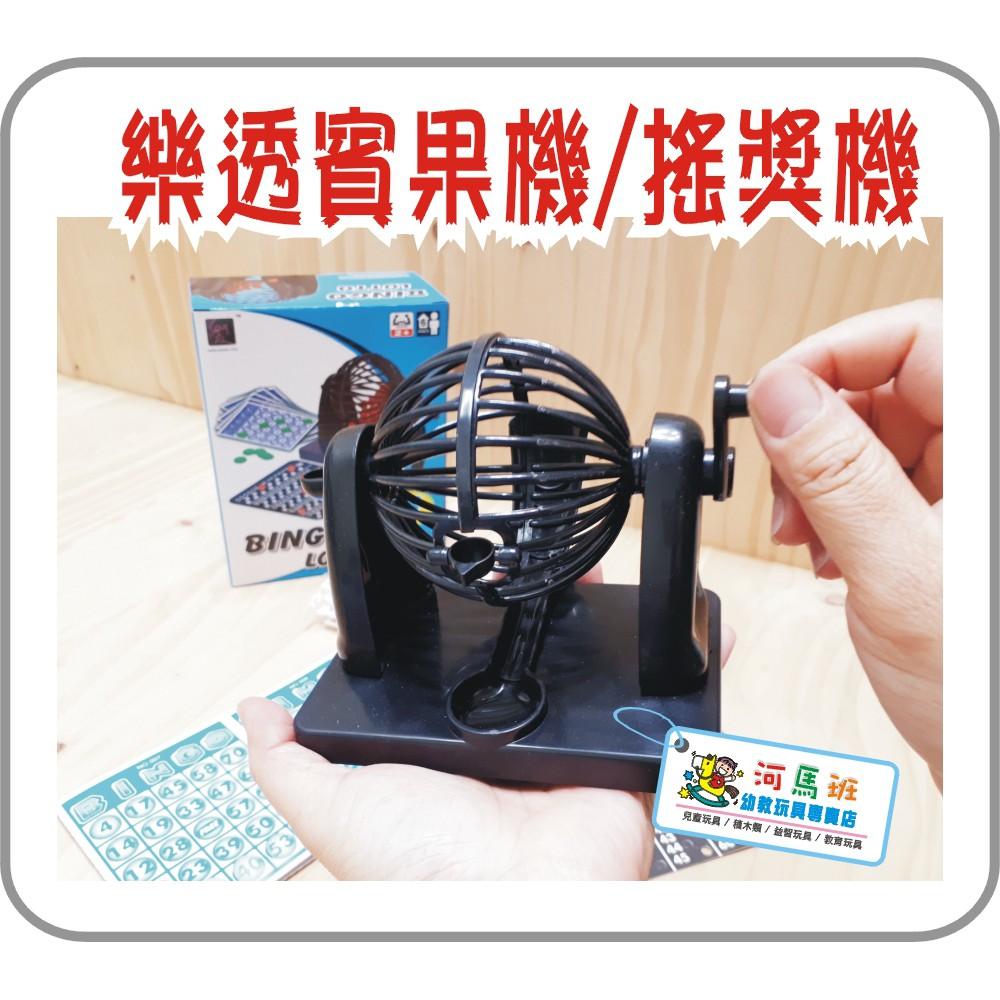 河馬班玩具-樂透賓果機/搖獎機(藍盒)