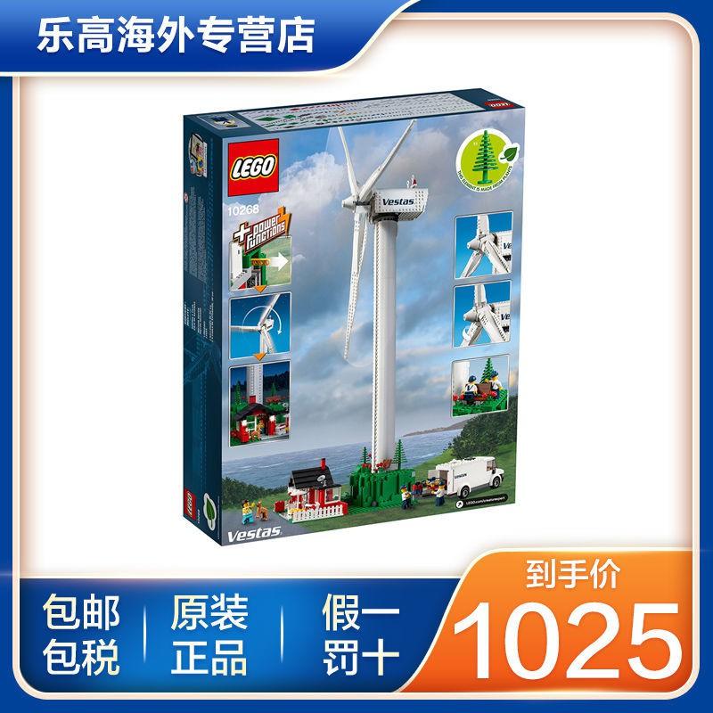 【保稅發貨】樂高/Lego 創意系列 10268 Vestas風力發電機