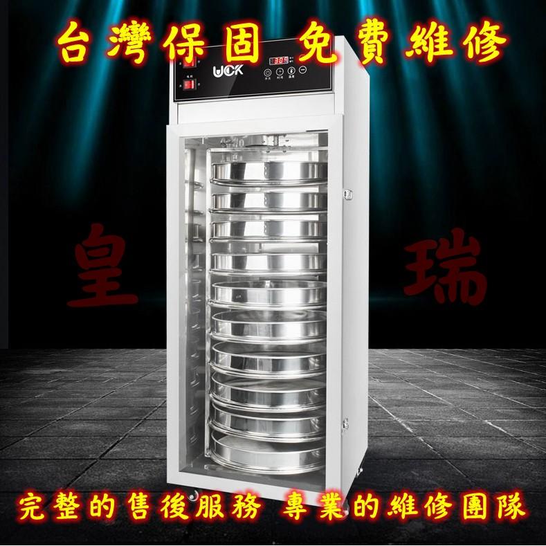uck團購特惠衝評 商用10層旋轉式220V 農產乾燥 乾果機 低溫烘烤箱 食物烘乾機 食物乾燥機