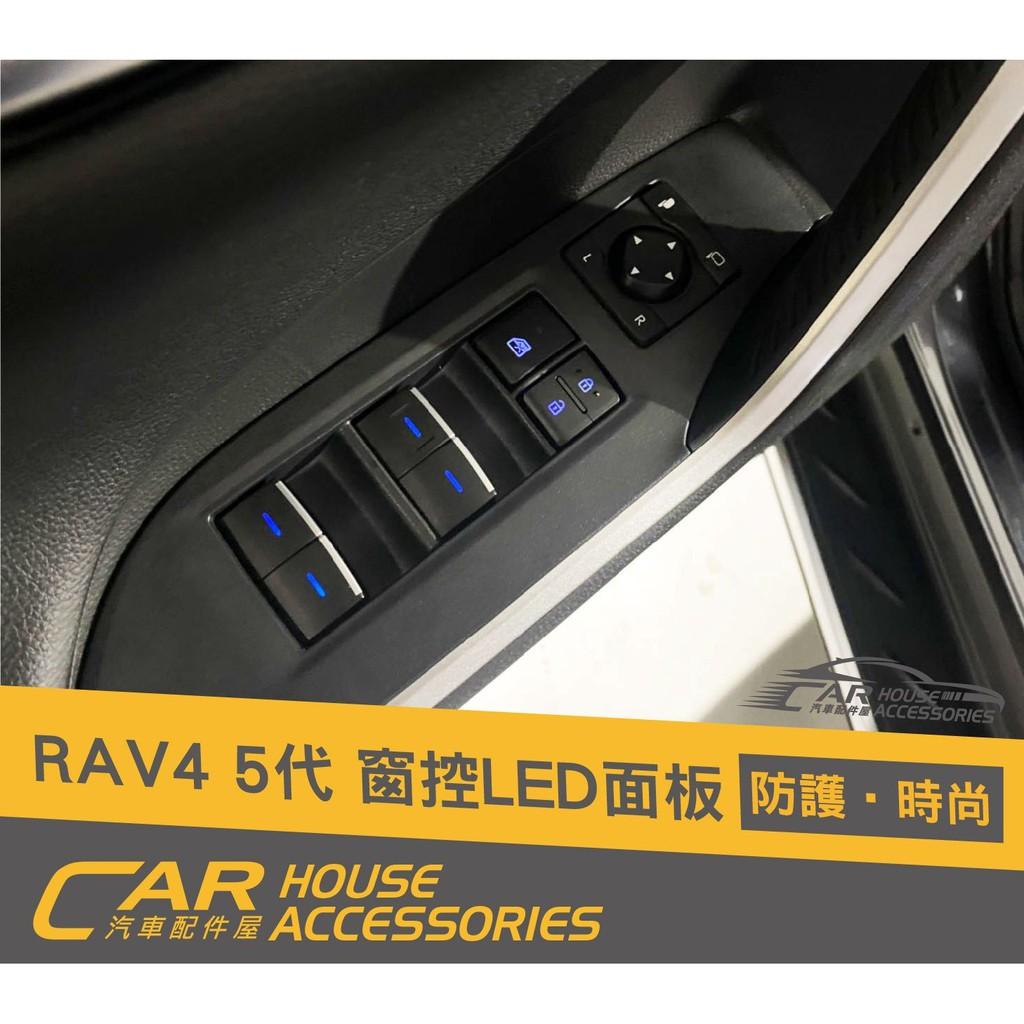 汽車配件屋 實體店面 RAV4 5代專用 LED窗控按鈕