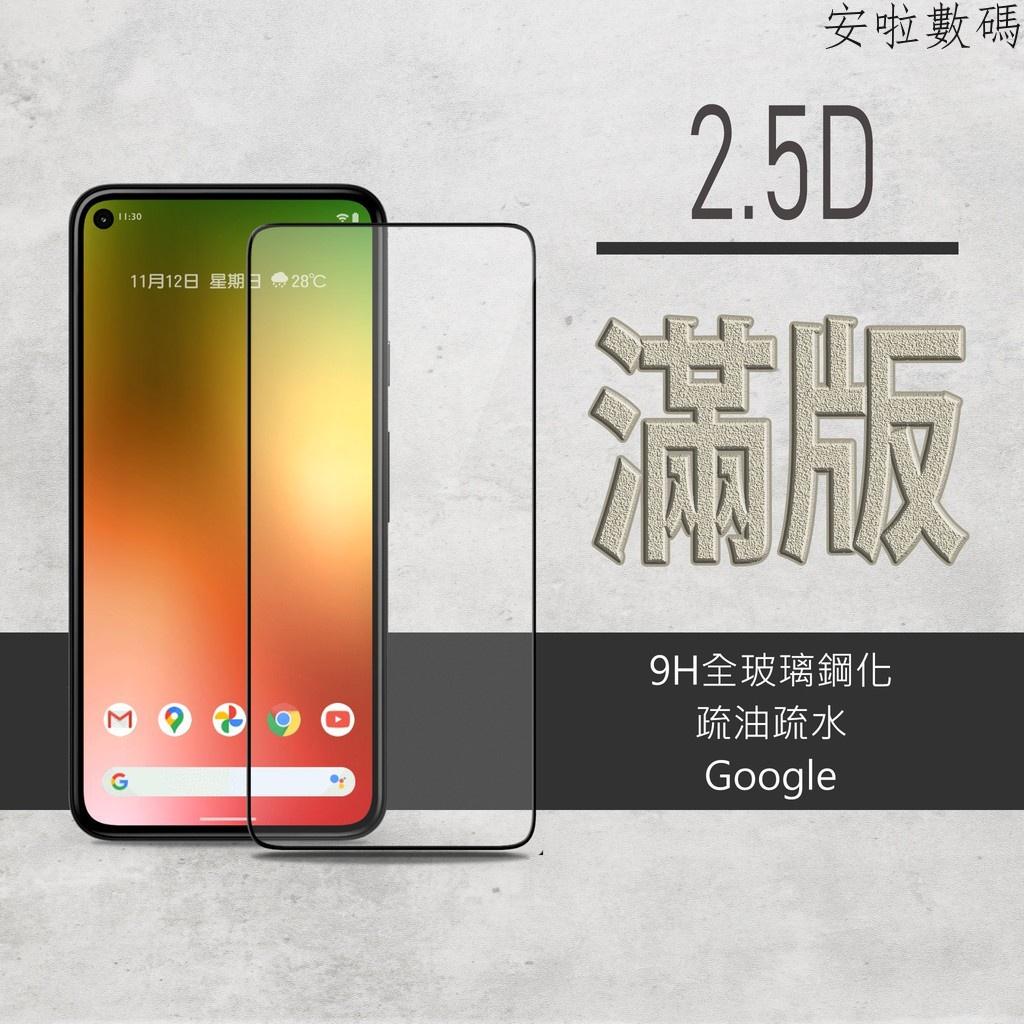 【】Google滿版鋼化玻璃保護貼 適用Pixel 5適用Pixel 4a(5g) 適用Pixel 4a 玻璃保護貼