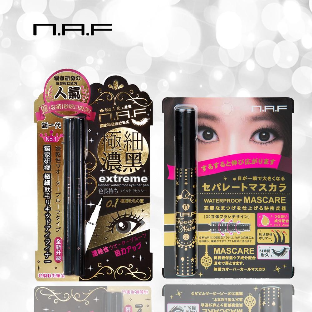 NAF直營 時尚大眼組(0.1 極細豔黑防水眼線液筆+3D根根分明睫毛膏)