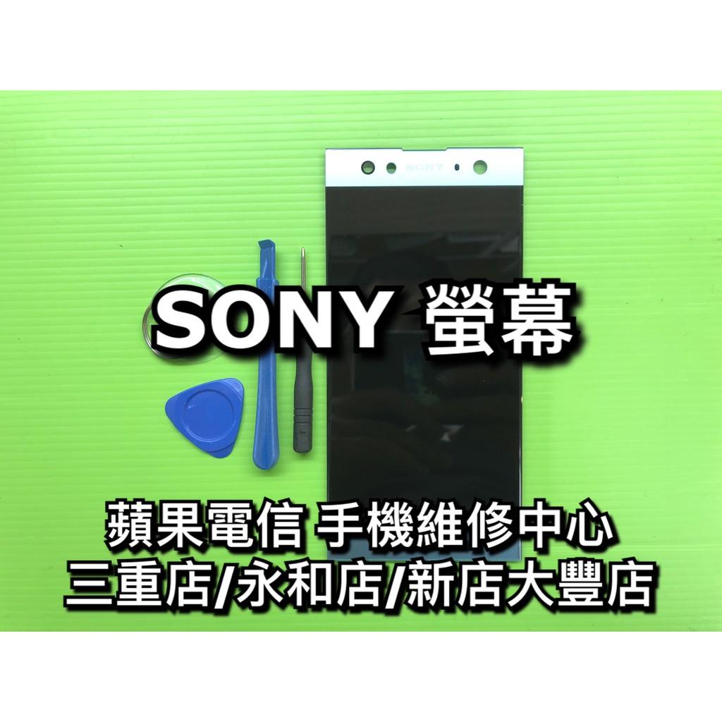 SONY Z2/Z3/Z3C/Z3+/Z5/Z5P/XA/XA1/XA2/XZ/XZS/XZP/XZ1 原廠液晶螢幕總成