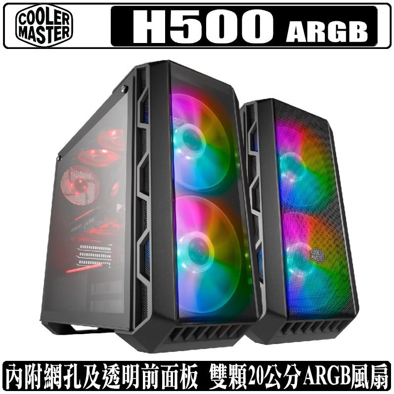 Cooler Master MasterCase H500 ARGB 機殼 水冷 20公分 風扇