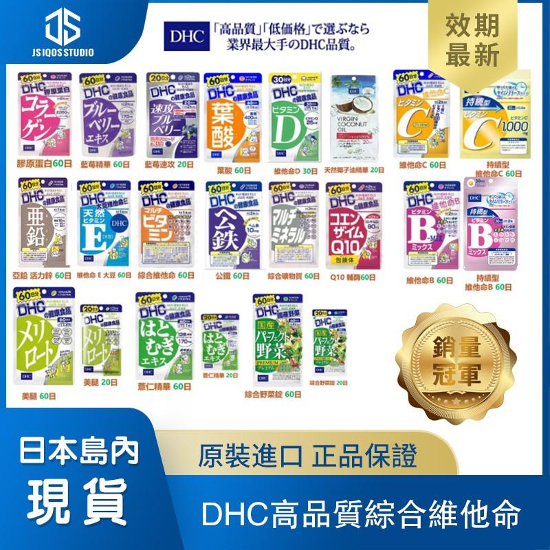【JS現貨】DHC 日本島內 DHC綜合維他命 B群60日維他命C維他命B膠原蛋白薏仁精華