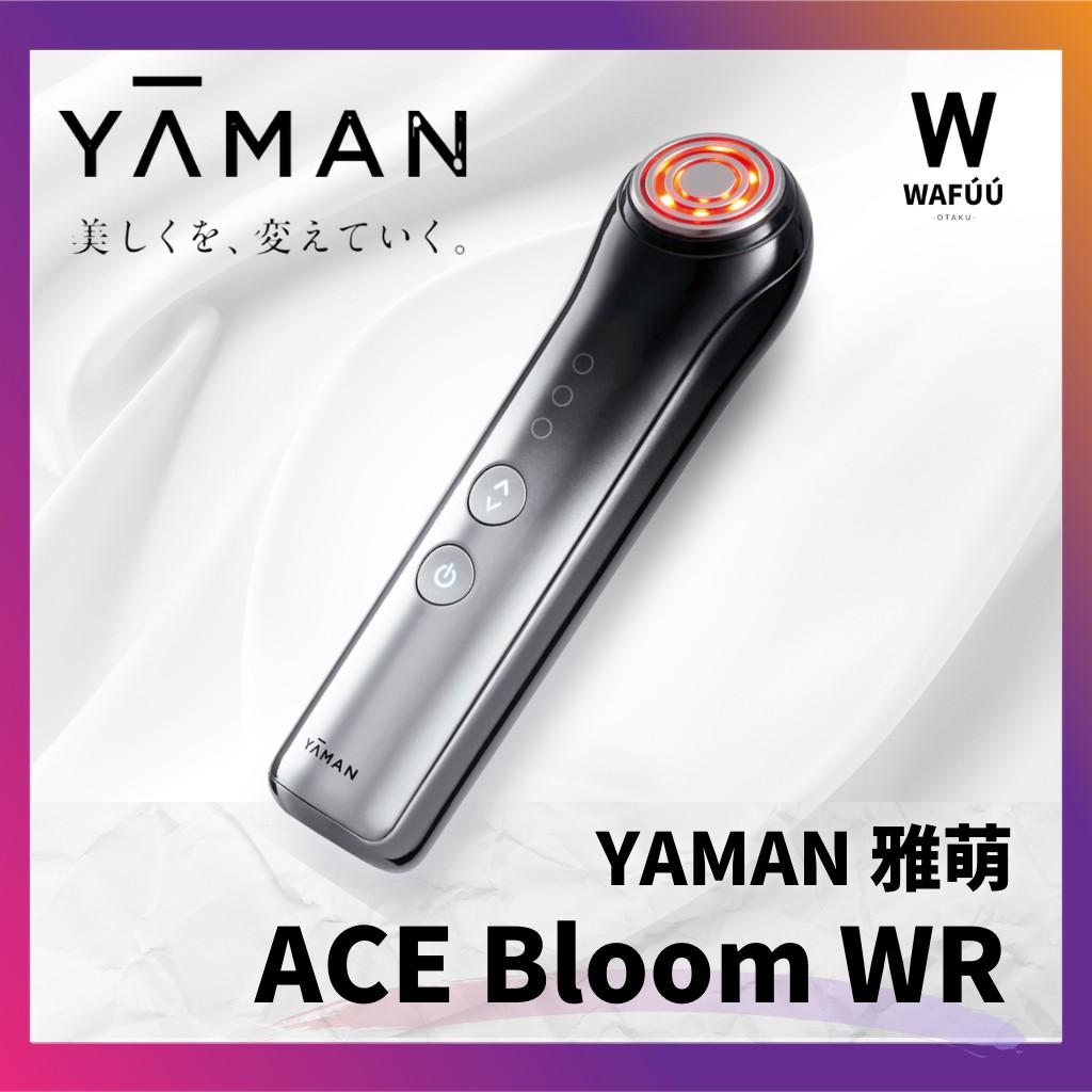 現貨日本YAMAN 雅萌 ACE Bloom WR 四環變頻 美容儀