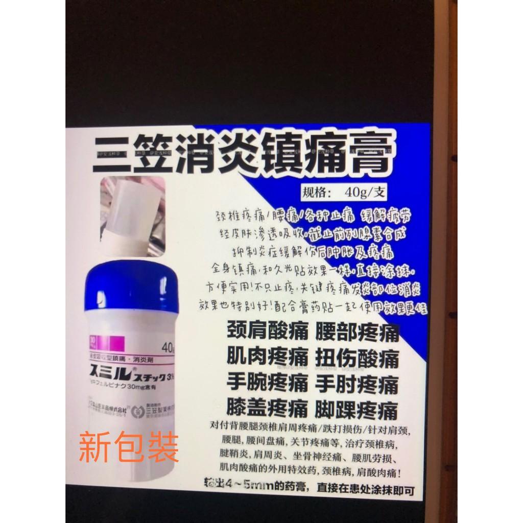 【現貨在臺】日本代購 日本三笠進擊的巨人公仔棒 酸痛膏 推推膏 藍蓋塗抹