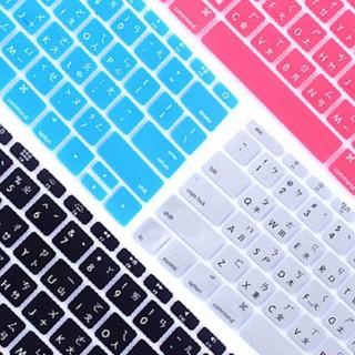 繁體/ 注音蘋果 Apple Macbook pro retina air 鍵盤膜 13吋 15吋 air13 PRO13 苗栗縣