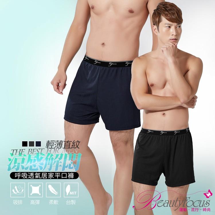 【9件組】台灣製吸排直紋居家平口褲(3892)