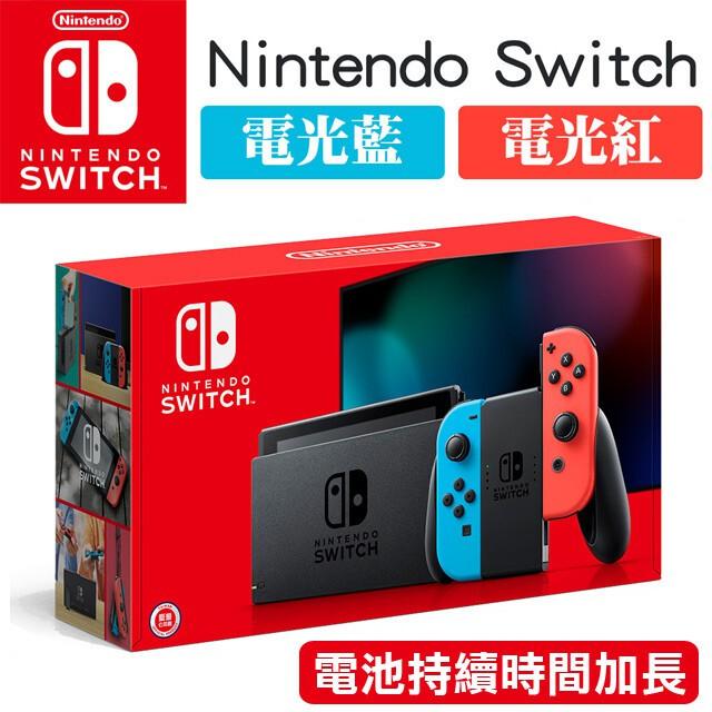 【全新公司貨】NS Switch 台灣公司貨 紅藍 主機 電力加強版