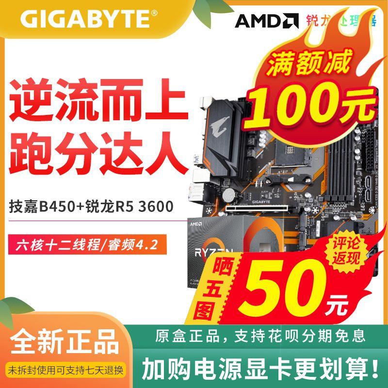 【愛慕尚手機 電腦-現貨】技嘉B450/B550主機板+AMD銳龍R5 3500X/3600X/5600X CPU主機板