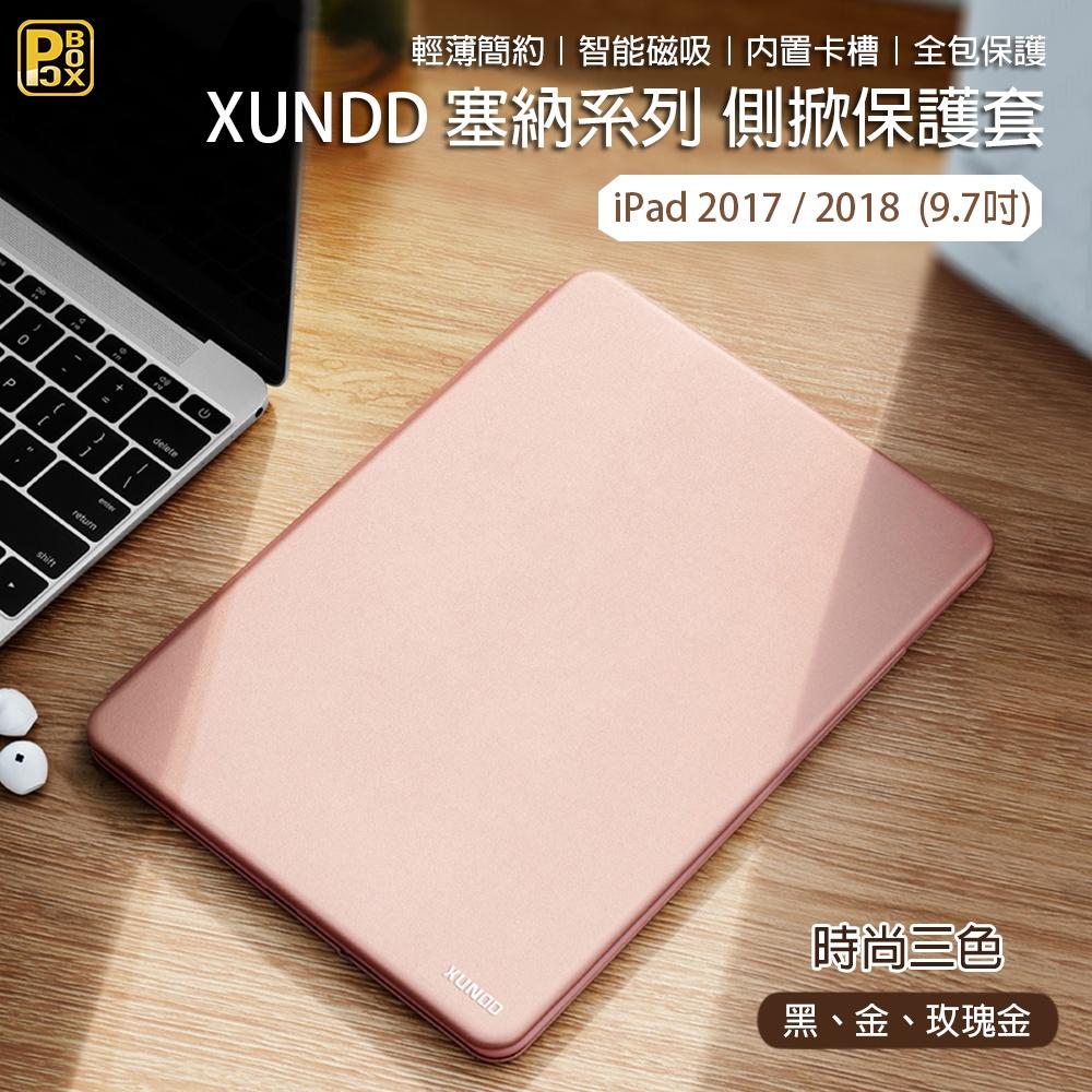 【PCBOX】XUNDD 塞納系列 APPLE iPad 2017 / 2018 (9.7吋) 側掀保護套