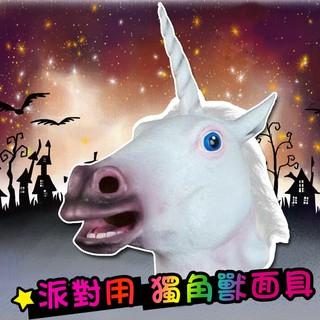獨角獸馬頭面具尾牙婚紗搞笑道具 變裝萬聖節聖誕跨年【POP11】☆ 新北市