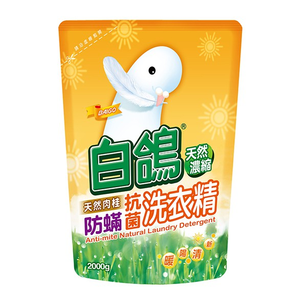 白鴿肉桂防璊洗衣精2000g【康是美】[宅配賣場]