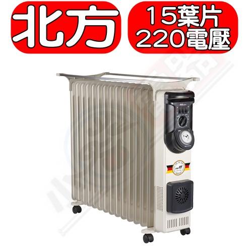 《可議價》北方【NA-15ZL】15葉片式恆溫電暖爐