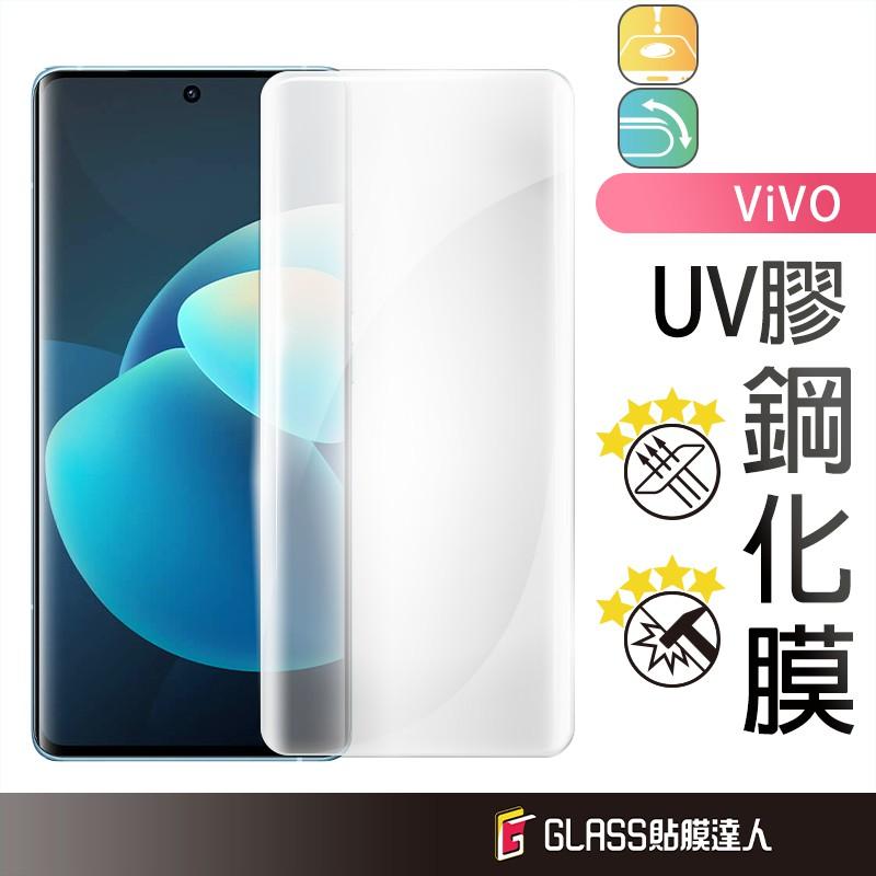 VIVO 3D曲面滿版玻璃貼 玻璃保護貼 適用X60 Pro  X50 Pro NEX3