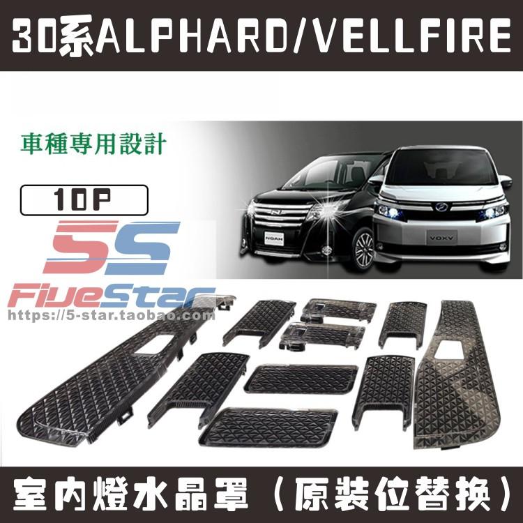 豐田車改裝30系Alphard Toyota豐田/室內房燈水晶新款車頂燈殼鉆石罩