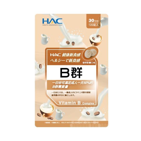 HAC綜合B群口含錠30日份(咖啡軟糖口味)【康是美】