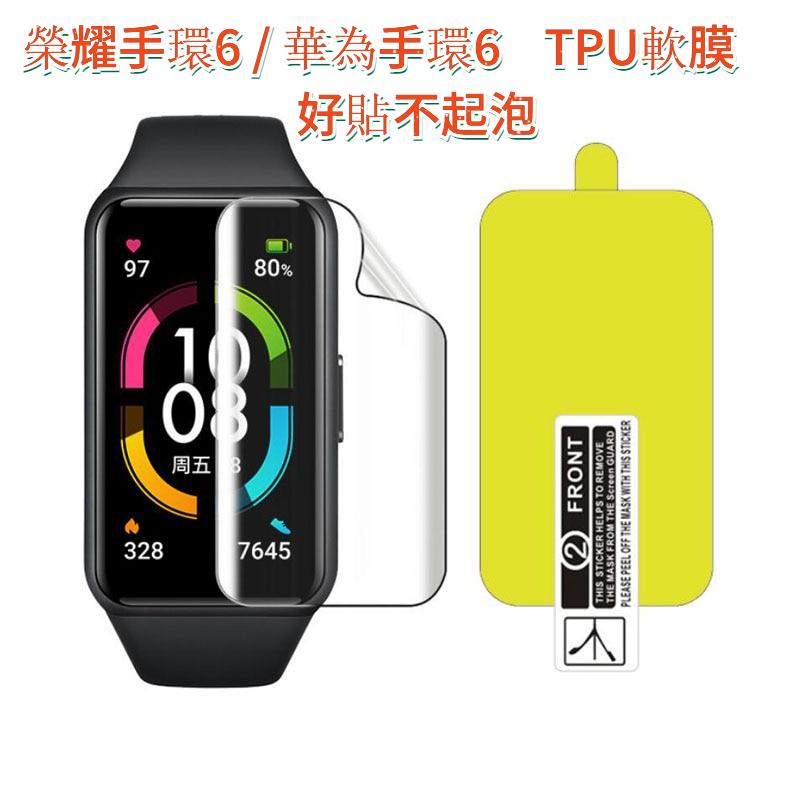 榮耀手環6 / 華為手環6 TPU軟膜 Huawei band 6 螢幕保護貼 熒幕貼 保護膜 非鋼化膜 滿版覆蓋 高清