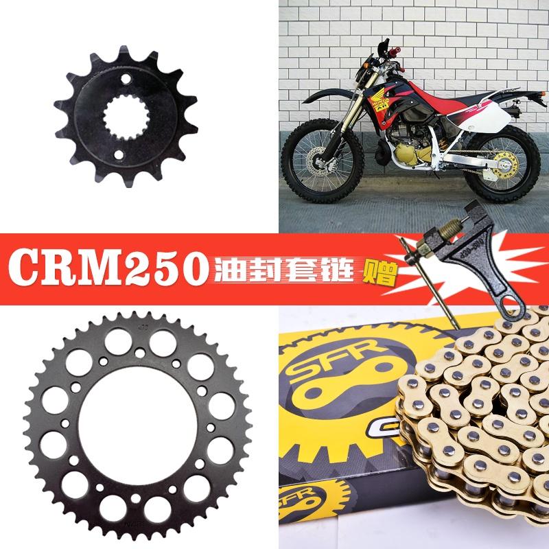 V.適配本田CRF150 CRM250越野摩托車配件XR400大小齒鏈輪套鏈條牙盤