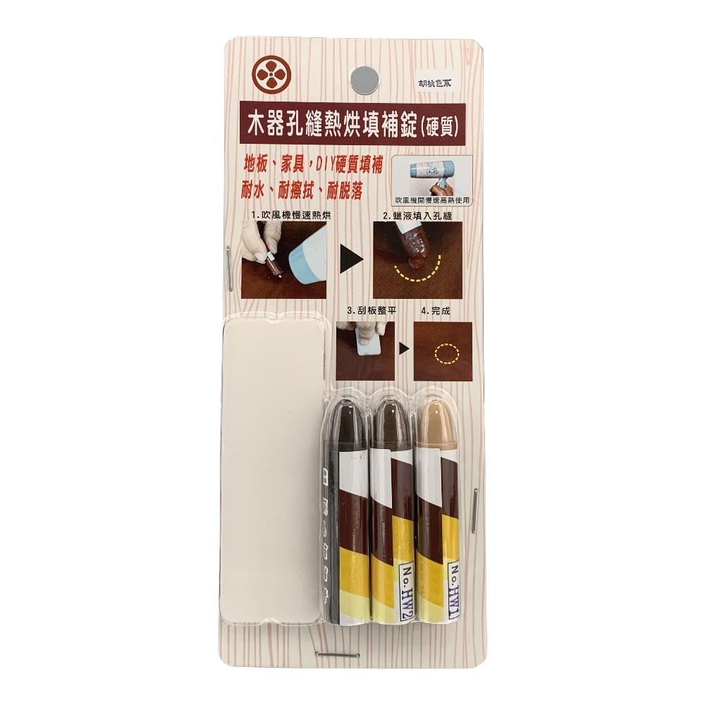 熱烘型 木地板/家具硬質瑱補蠟錠-硬質