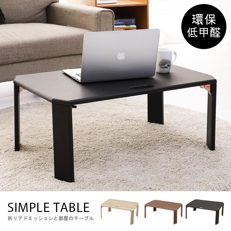 居家大師 可攜式防撥水折疊桌 筆電桌/電腦桌/和室桌/茶几桌/外宿/露營/書桌/矮桌/台灣製 TA070