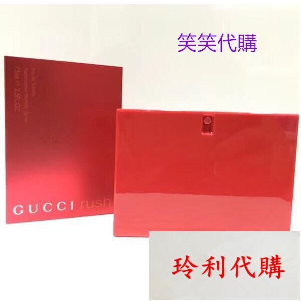玲利代購古馳狂愛Gucci Rush 女性香水 75ml Gucci Rush2 升級版