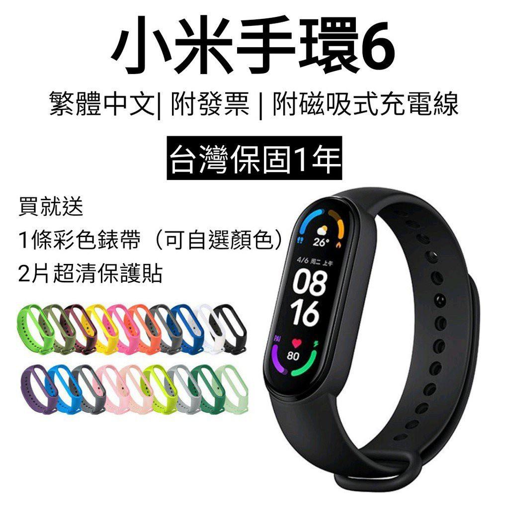 『免運現貨』小米手環6附發票臺灣保固一年血氧檢測