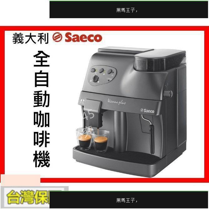 廠家現貨原裝義大利SAECO TERVI 全自動咖啡機