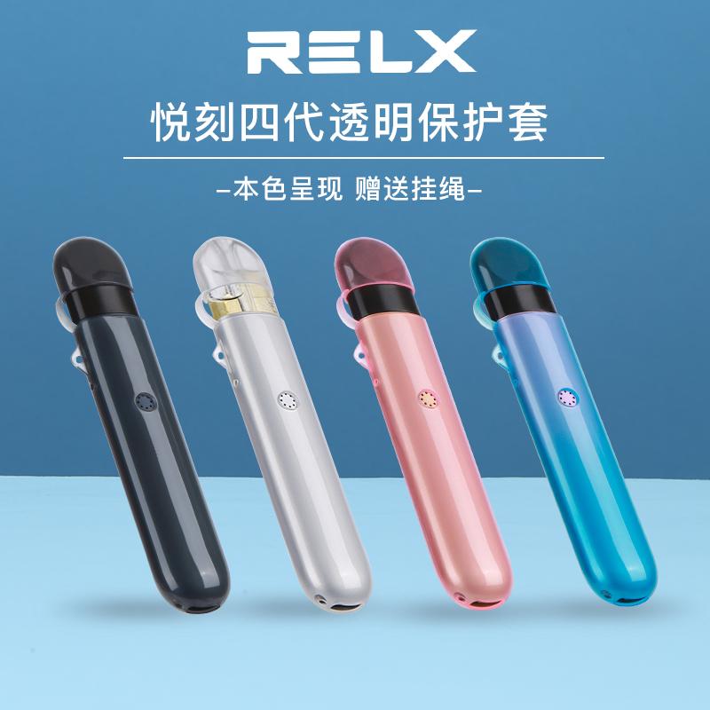 SP2S悅刻relx1代4四代主機煙桿保護套悅客RELX保護殼
